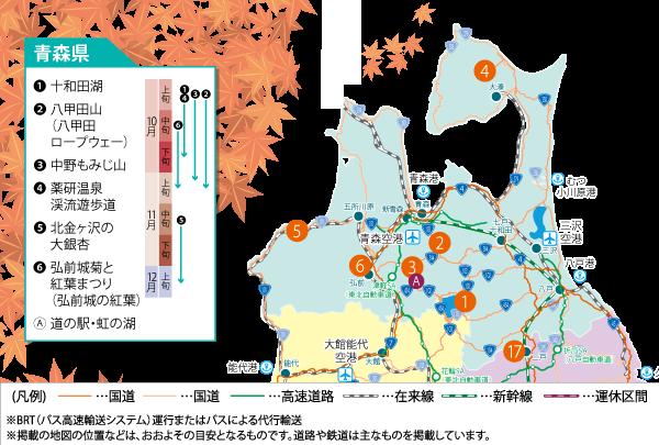 青森県紅葉情報