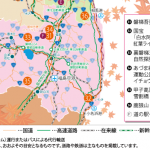 福島県紅葉情報