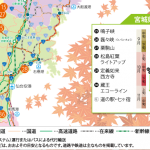 宮城県紅葉情報